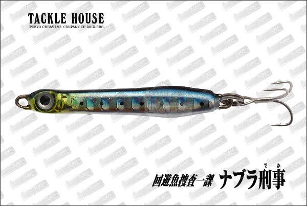 TACKLE HOUSE Nabura Deka 6