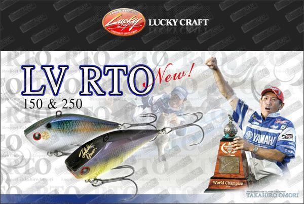 LUCKY CRAFT LV-RTO 250