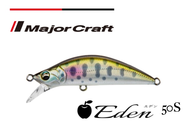 MAJOR CRAFT Eden 50S